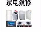 来宾维修空调 洗衣机热水器电视机等各区均设网点