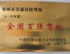 郑州驾校可以学习自动挡