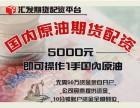 厦门汇发网国内原油期货配资5000元起配-免费加盟!