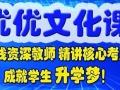 燕郊艺术生高考,燕郊中高考提分班,燕郊艺考生急训班