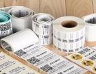 永益不干胶承接不干胶标签标贴,防伪印刷