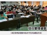 北京2020年项目管理者联盟PMP培训班