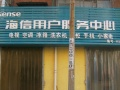 青岛大型家电制冷公司在安阳定点免费培训