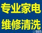 麒麟门马群仙林专业维修空调移机安装充氟 冰箱 热水器 电视机