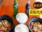 杨铭宇黄焖鸡米饭加盟费用\正宗济南黄焖鸡米饭加盟费