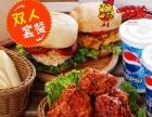 正宗韩国口味不一样的鸡韩式炸鸡汉堡加盟想不赚钱都难