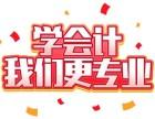 财务管理学校 武汉会计培训 武汉财务管理培训机构哪家比较好