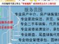 长泰首家家政服务有限公司成立3年了