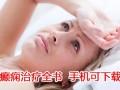 北京哪个医院看癫痫最好 癫痫治疗全书APP