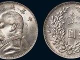 福州古董古钱币鉴定交易