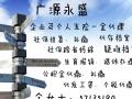 社保办理/工商注册/代理记账/生育报销-广源永盛