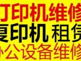 宏图大道武汉客厅金银潭现代企业城惠普三星兄弟施乐佳能加粉维修