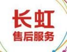 欢迎进入~!桂林长虹电视(各点售后服务总部电话