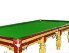 宁夏台球桌厂家直销 批发台球桌配件台球桌零售