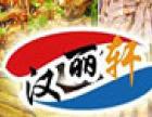 汉丽轩自助烤肉加盟