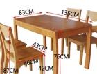 库房直销全实木橡胶木餐桌椅 三种款式 更多选择