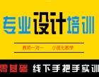 杭州滨江西兴长河汇星专业PS/AI平面设计培训班