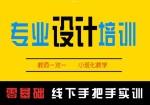 杭州平面设计培训 滨江包学会的平面设计培训班