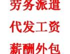 北京代发工资解决企业工资社保一不致问题,劳务外包