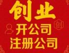 随州,广水,随县,注册公司,代理记账, 方便,快捷,省心