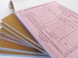 A 专业表格印刷\无碳纸\单据\送货单\