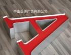 中山广告招牌灯箱LED发光字喷绘印刷名片宣传单海报
