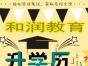 合肥学历提升合肥学历教育机构