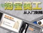 扬州淘宝运营推广设计培训-0基础淘宝创业班培训