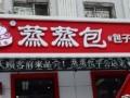 哈尔滨蒸蒸包加盟费多少 怎么加盟 蒸蒸包加盟电话