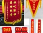 成都锦旗制作订做,成都绶带制作定制,成都袖标制作订制丝印