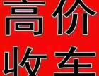 深圳高价回收二手货车电话
