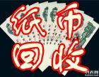 哈尔滨回收连体钞,纪念钞,纸币钱币回收,纪念币,袁大头,银元
