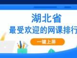 一键上屏盘点湖北省较受欢迎的网课排行榜
