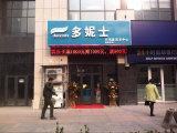 沧州加盟一家小型干洗店需要多少钱加盟费用高吗?