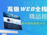 上海web前端美工培训学校 熟练掌握网页设计技巧