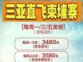 预订海口成团北京十天津双飞6日游