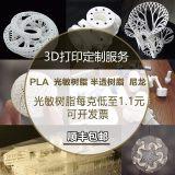 3D打印服务毕业设计模型产品定制外壳快速成型加工