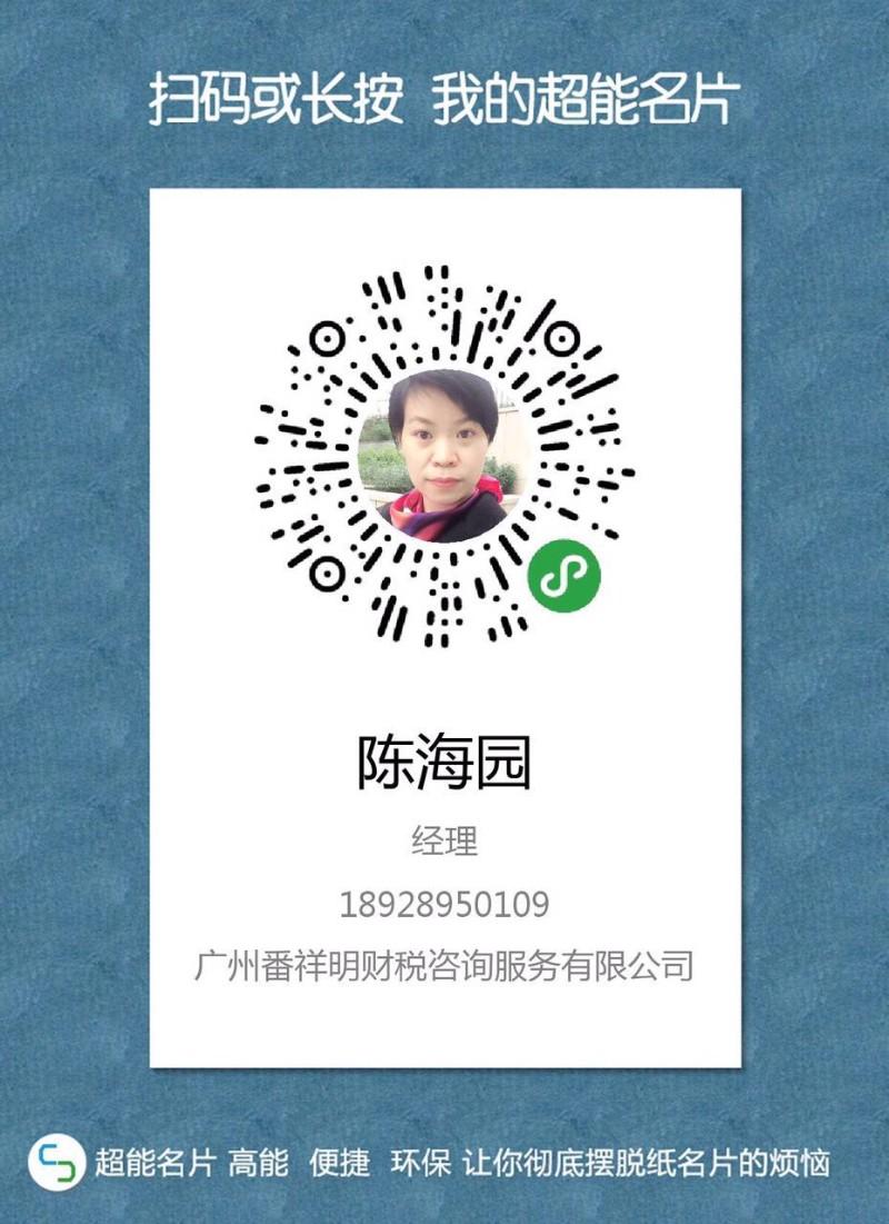 番禺 市桥 钟村 大石 南村 工商代办 公司注册 代理记帐