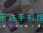 【大连乐乐达】苹果授权全国连锁店 苹果以旧换新