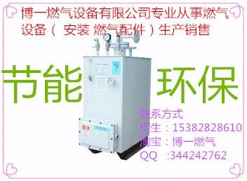 东莞博一优质节能气化器LPG空温气化炉