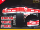 新款美宜佳灯箱招牌 LED广告牌