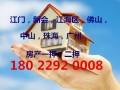 广东江门商品房抵押 江门按揭房二押贷款哪里最快?