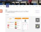 APP开发 网站建设 小程序制作