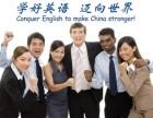 无锡商务英语口语培训班 成人零基础商务英语培训班