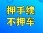 大兴黄村汽车抵押贷款公司,大兴区抵押车贷款