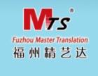 福州专业翻译公司 正规翻译机构 英语日语韩语西班牙语法语翻译