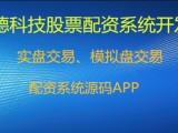 万德股票配资交易软件源码开发配资系统网站搭建