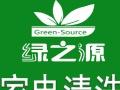 绿之源保洁 较专业油烟机清洗 全国连锁品牌