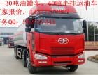 国五解放J6前四后八油罐车厂家低价直销(新车报价)