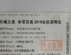 天域之美9月30号安庆演唱会门票